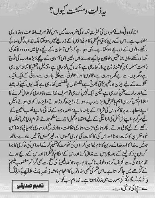 Naeem Siddiqi