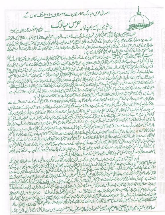 Ajmair Letter