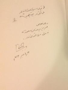 autograph-yawar-aman