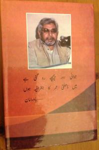 cover-back-yawar-aman