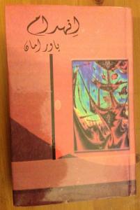 cover-front-yawar-aman