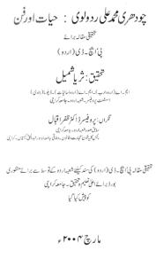 Muhammad Ali Rudaulvi Dissertation